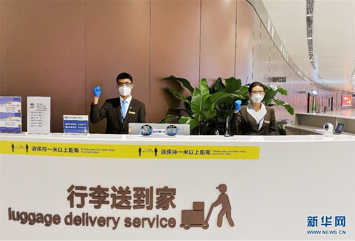 """便利京津冀!北京大兴国际机场可将行李""""送上门""""或""""到家取"""""""