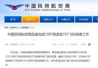 民航局迅速完成1397架波音737飞机排查工作