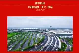 南京机场1号航站楼(T1)投运