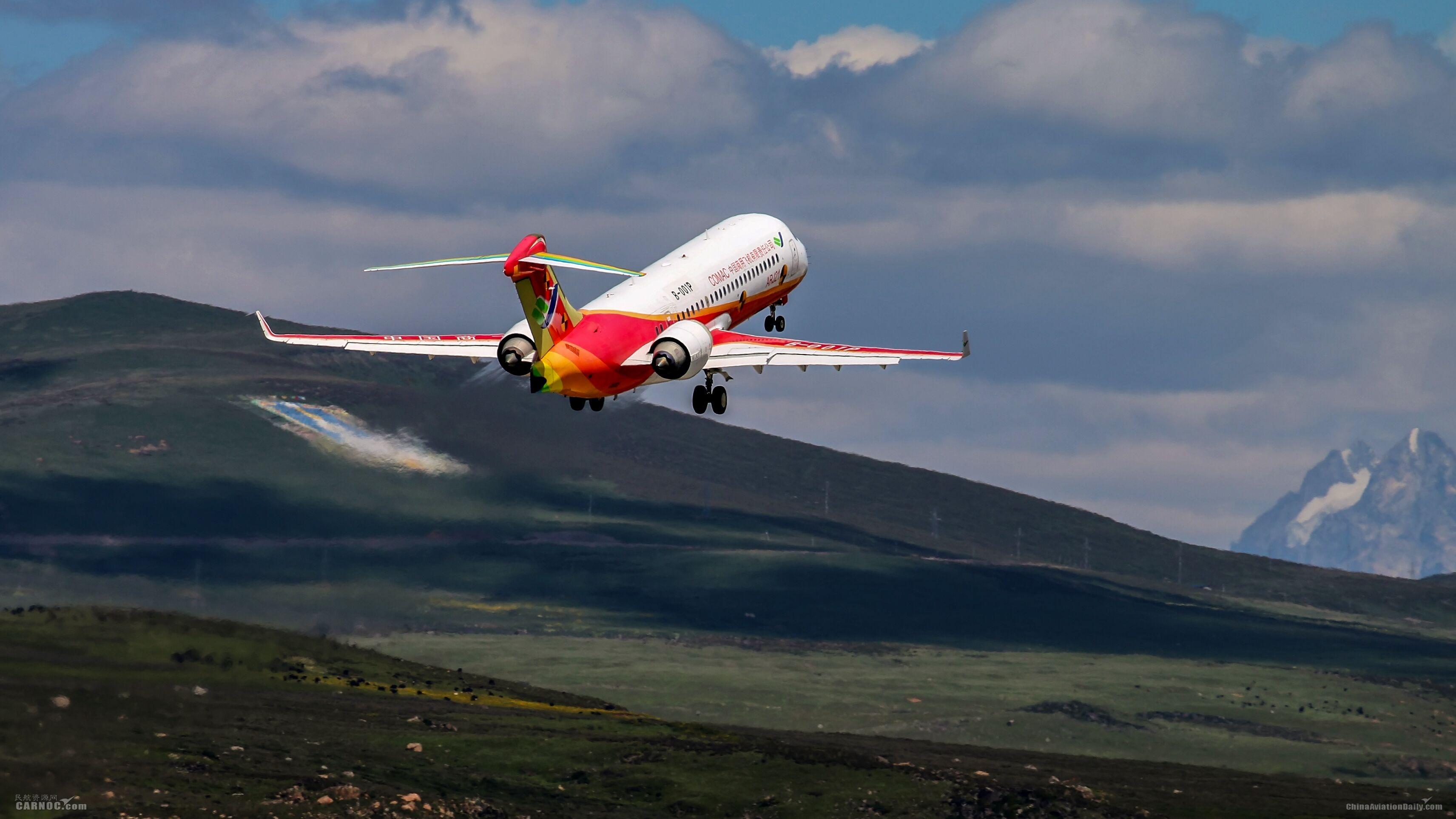 ARJ21飞机在全球海拔最高民用机场完成专项试验试飞