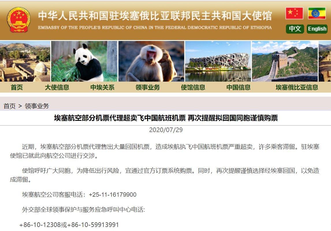埃塞航中国航班机票严重超售 中国使馆向埃塞航提出交涉