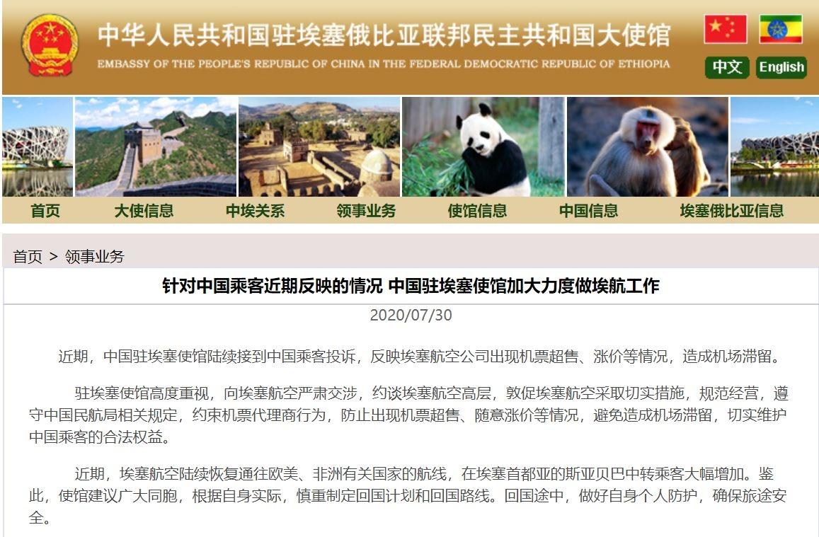 中国乘客投诉埃塞航机票超售、涨价 中使馆严肃交涉