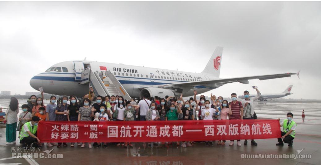8月1日国航开通成都—西双版纳航线