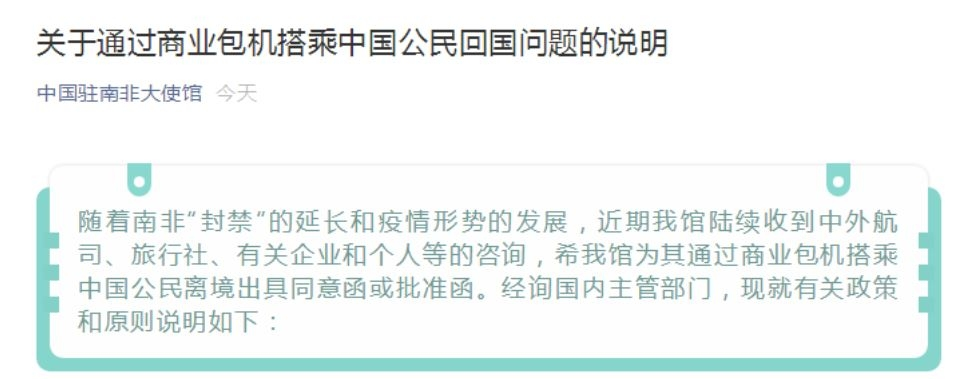 """郑重提醒!中国驻南非大使馆:使领馆无权受理商业包机申请,强烈建议旅南中国公民""""非必要,不出行"""""""