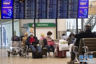 8月1日,在俄罗斯首都莫斯科的谢列梅捷沃机场,乘客在候机。 新华社发(亚历山大摄)
