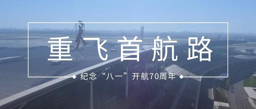 天津机场:重飞首航路 筑梦新时代