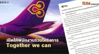 泰航再调减薪资!最高降薪70%