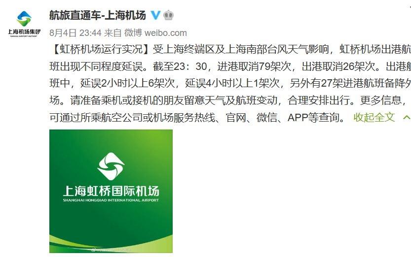 受台风影响 上海两大机场百余航班取消