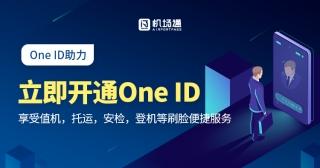 """全国首家 白云机场推国内航班""""One ID""""服务 一张脸通行机场"""