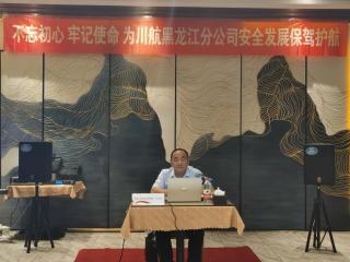 川航黑龙江分公司邀请省应急管理厅副厅长授安全课
