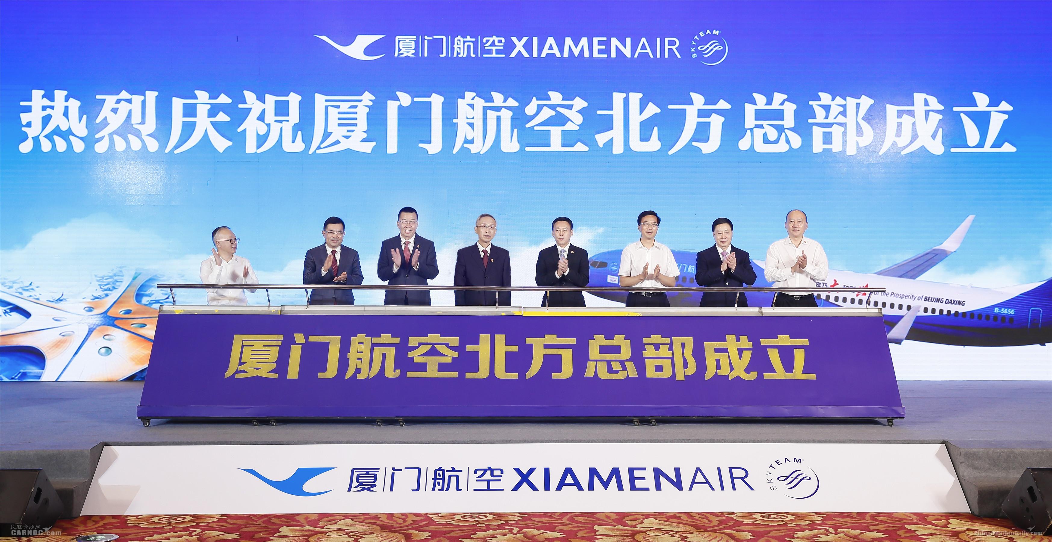 厦航成立北方总部 将尽快推动在京机队规模达100架