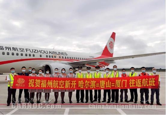 福州航空开通哈尔滨=唐山=厦门航线