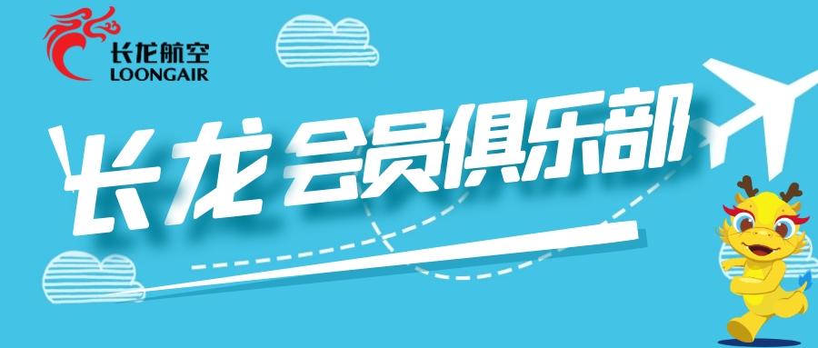 长龙航空推出常旅客计划  专家:扎根本地 争夺商务客源