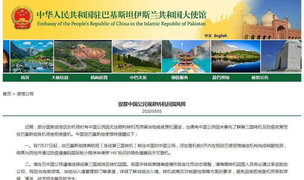 驻巴基斯坦使馆提醒中国公民规避转机回国风险