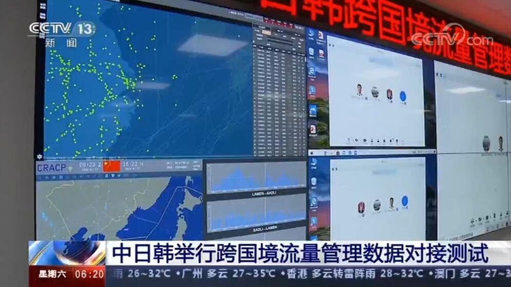 中日韩跨国境流量管理数据对接测试 为民航提供大数据支撑