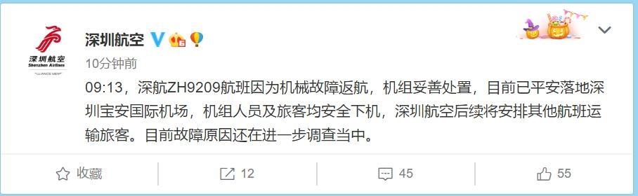深圳航空回应ZH9209航班紧急返航: 出现增压指示异常 机组妥善处理