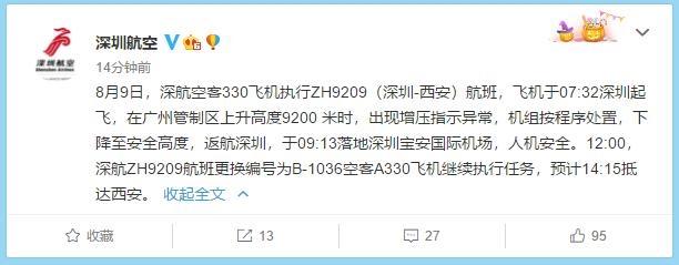 深航ZH9209航班更换飞机继续执行任务