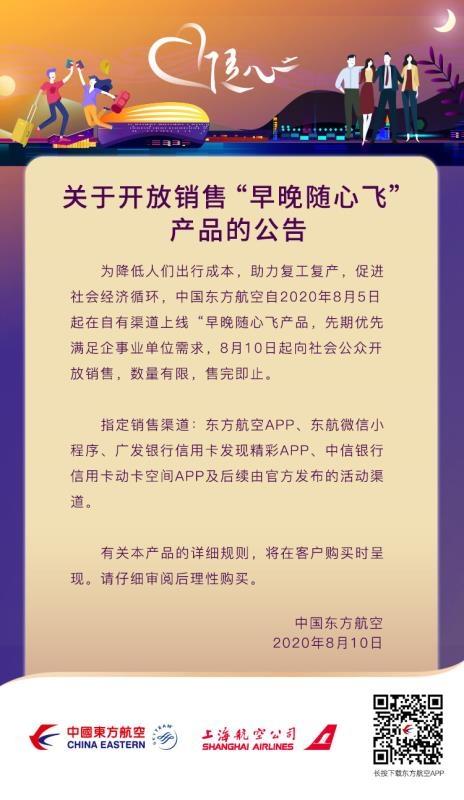 """东航""""早晚随心飞""""今起面向社会公众限量销售        东航供图"""