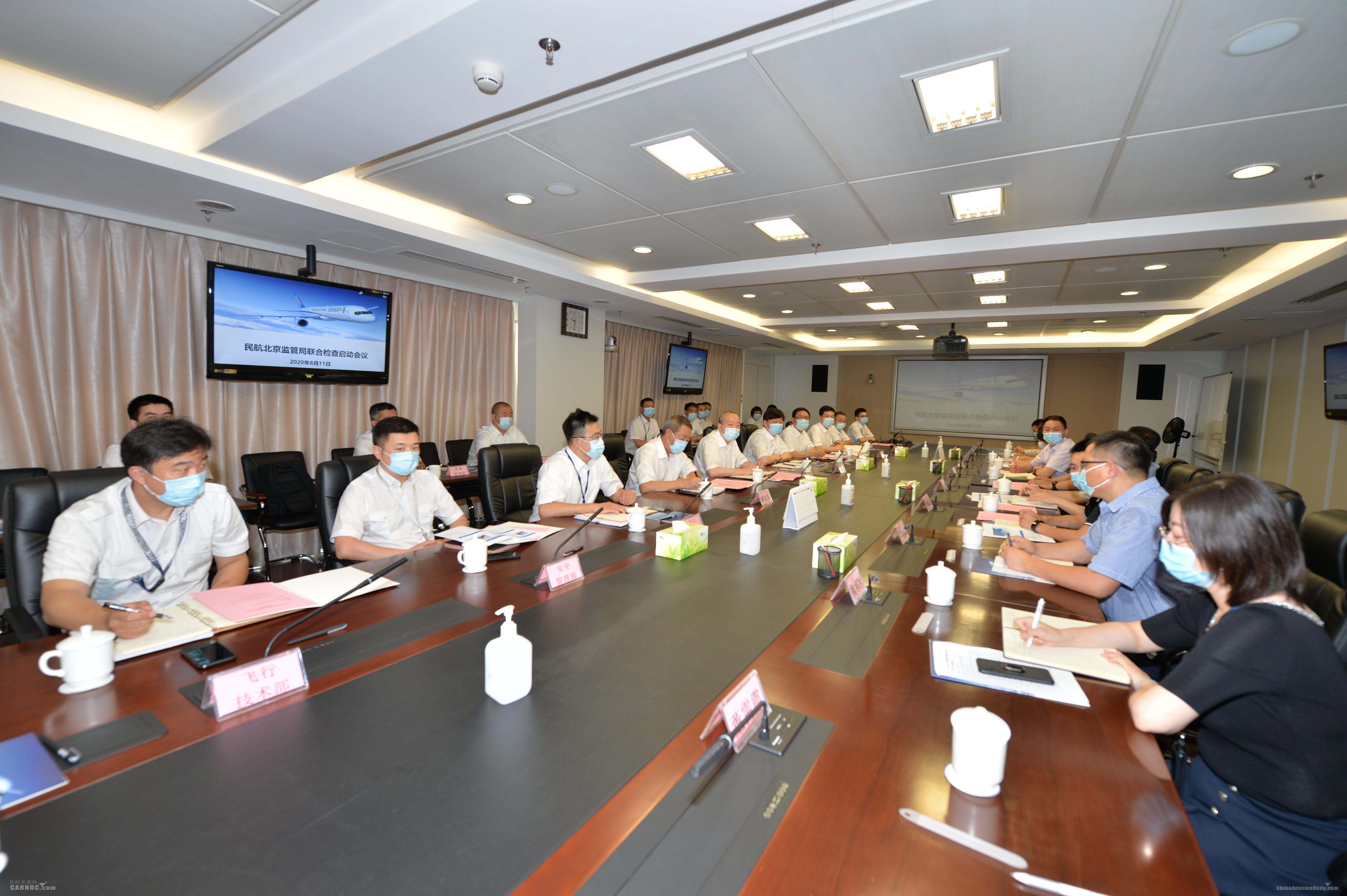 北京监管局合格证管理工作组对邮航进行第一次联合检查