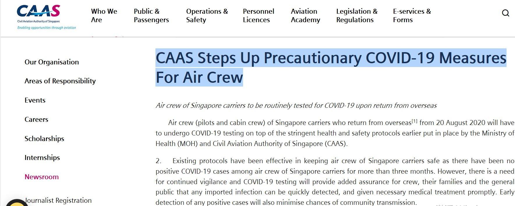 新加坡民航局:飞行员和空乘返新后须接受新冠检测