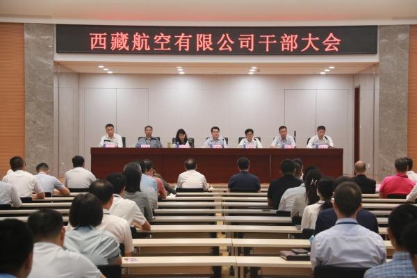 西藏航空召开干部大会 宣布主要领导任职决定
