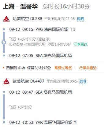 一个典型的联程航班,从上海飞往温哥华需要在西雅图进行中转