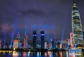 深圳特区40年|深圳湾畔上演无人机灯光秀