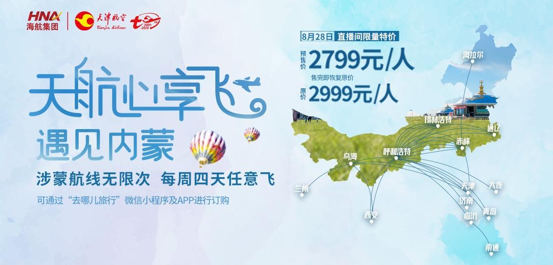 """天津航空推出""""心享飞·遇见内蒙""""产品 涉蒙航线每周4天任意飞"""