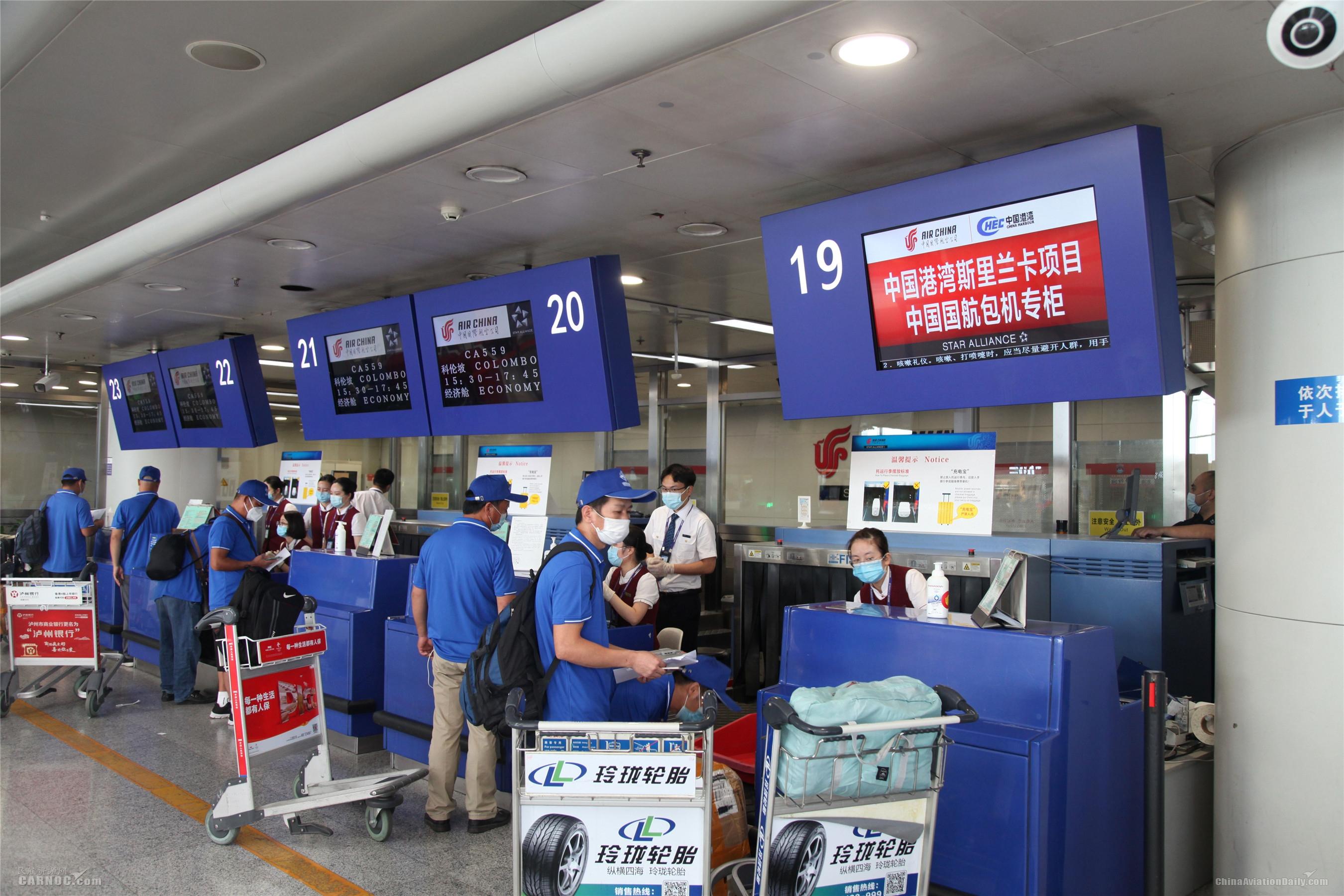 国航设置专属柜台服务中国港湾包机技术团队
