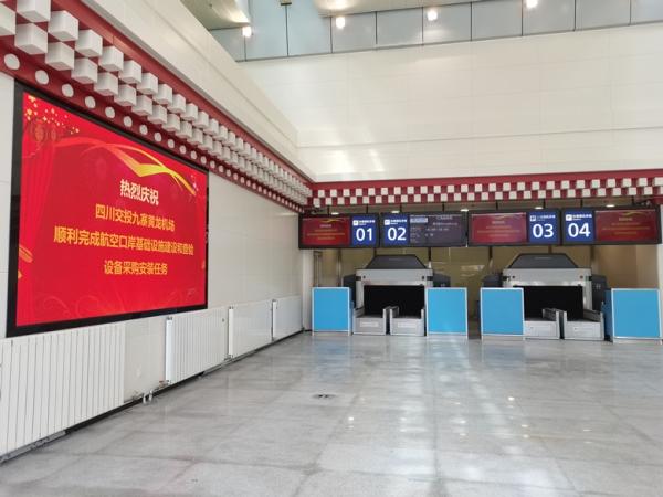 四川第二个国际航空口岸主体建设完成