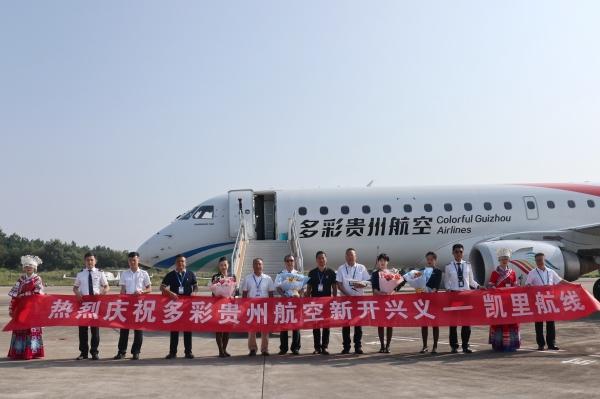 凯里黄平机场茅台-凯里、兴义-凯里航线同日首航