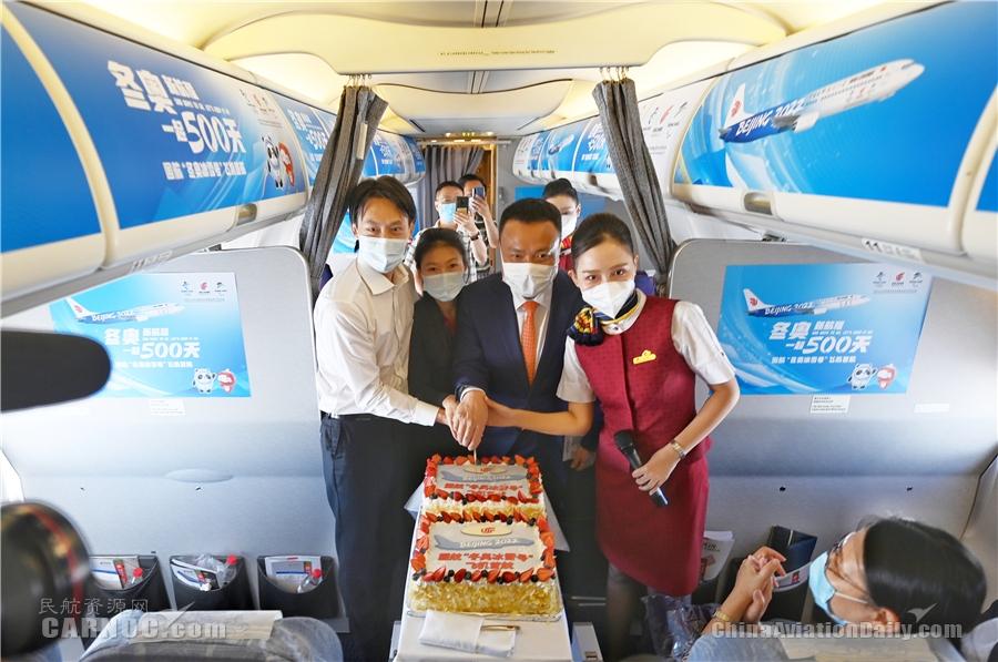 """成都双流国际机场专门安排了""""过水门""""仪式,向2022年北京冬奥会致以民航界最高礼遇的祝福"""