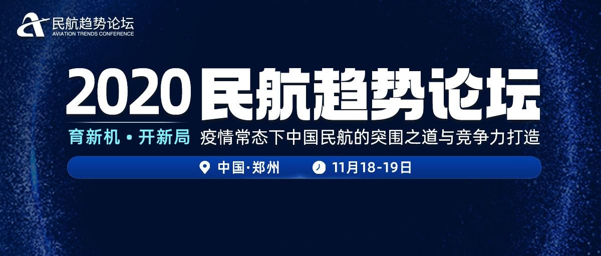 聚焦疫情下中国民航竞争力打造 2020民航趋势论坛行业专家演讲亮点抢先看