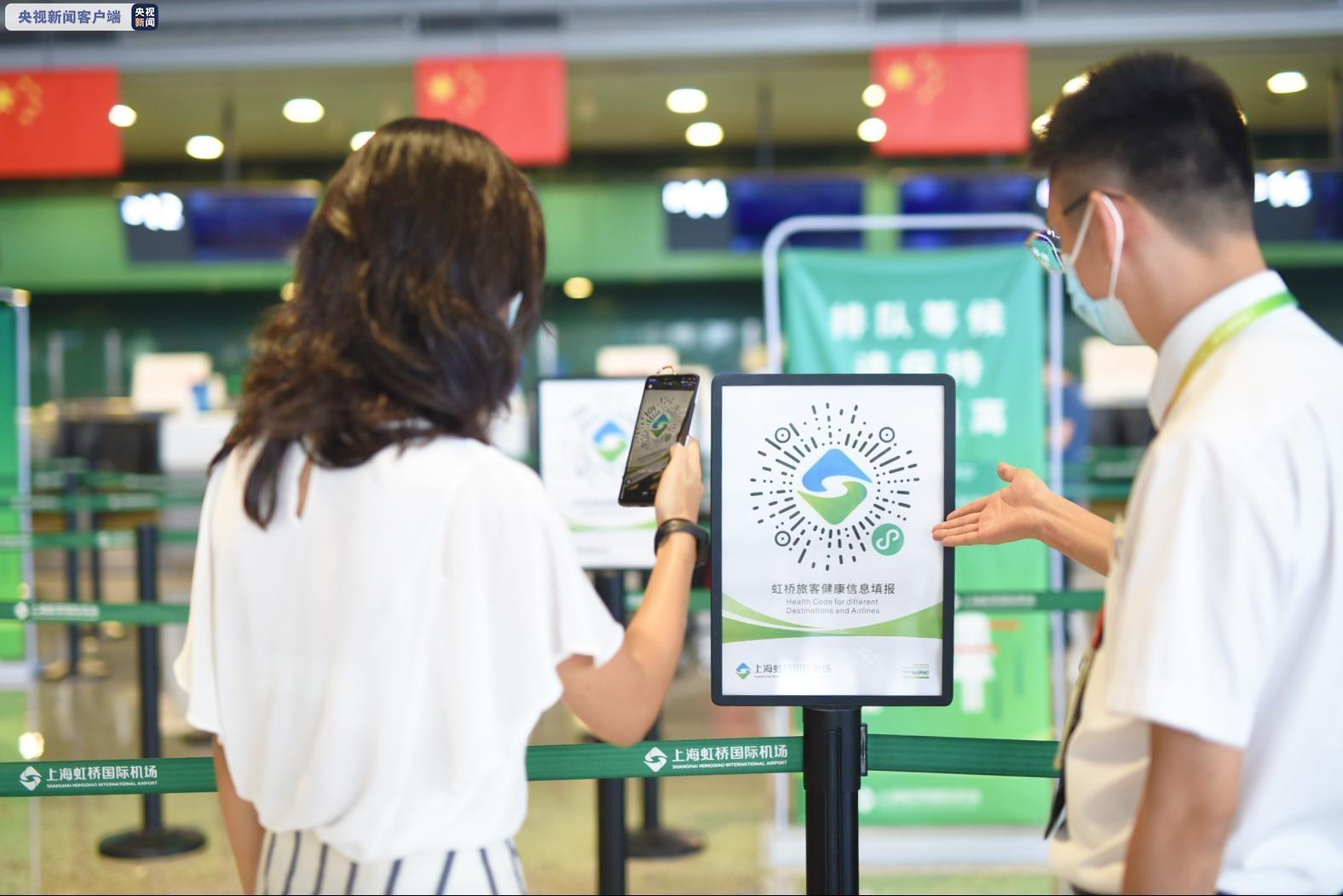 集合各地各航司健康码 上海虹桥机场上线旅客健康信息填报小程序