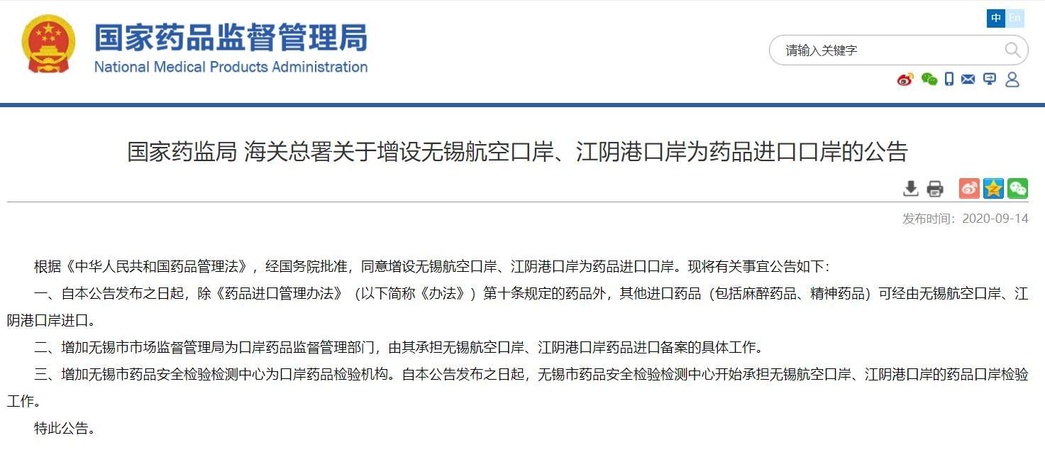 海关总署:同意增设无锡航空口岸、江阴港口岸为药品进口口岸