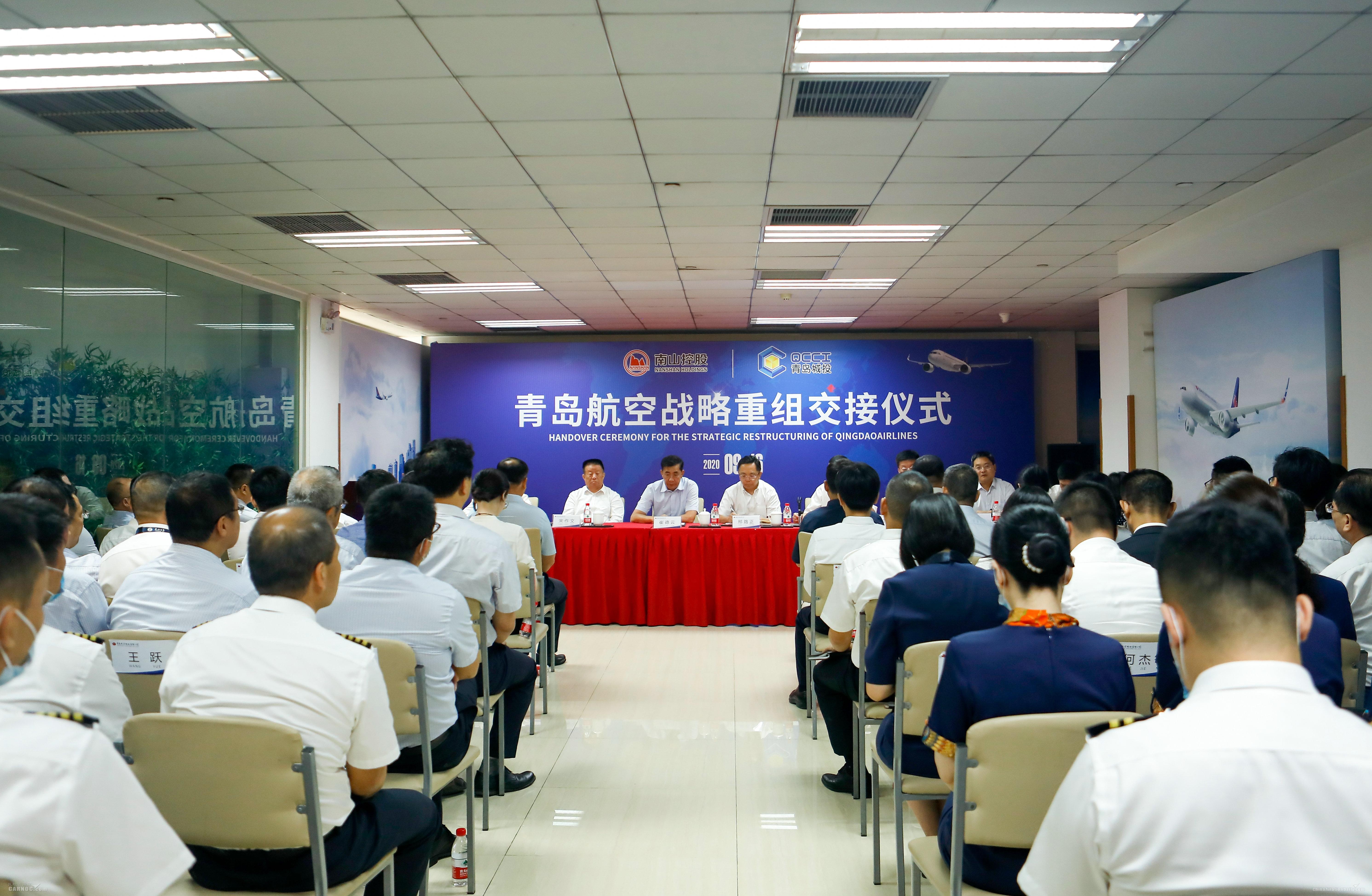 青岛航空战略重组 正式转型为全资国有企业