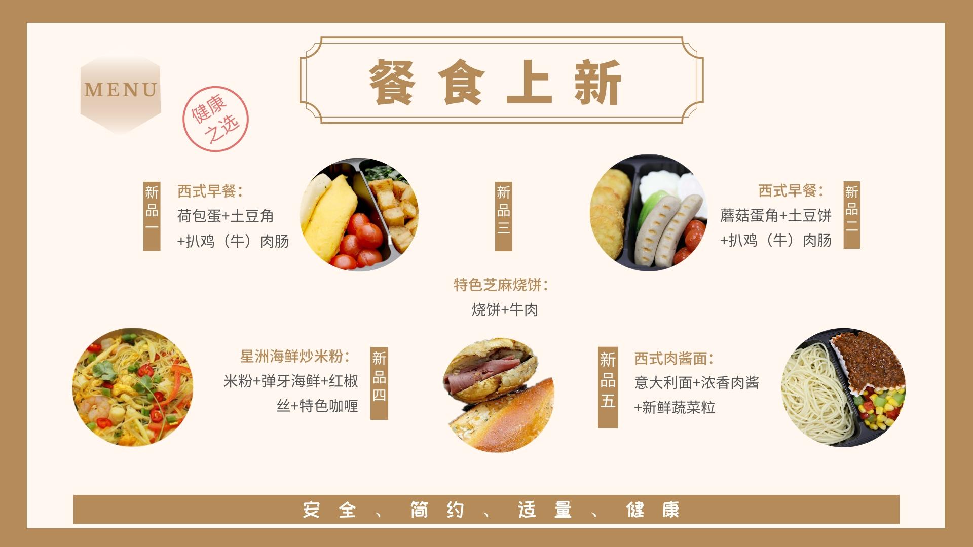 畅享异域风味简餐 首都航空经济舱餐食上新