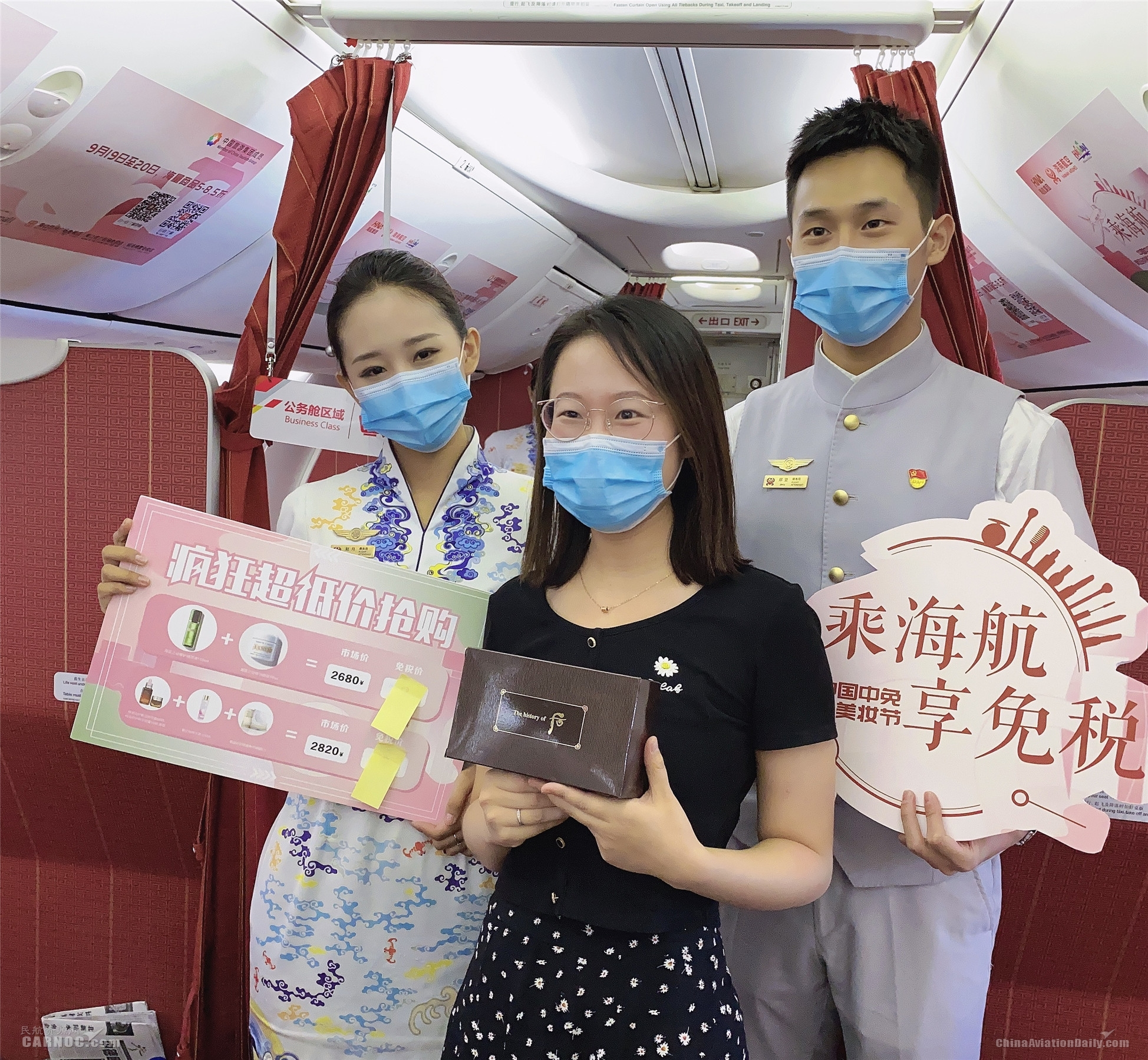 欢聚自贸港,海南航空免税主题航班惊喜不断