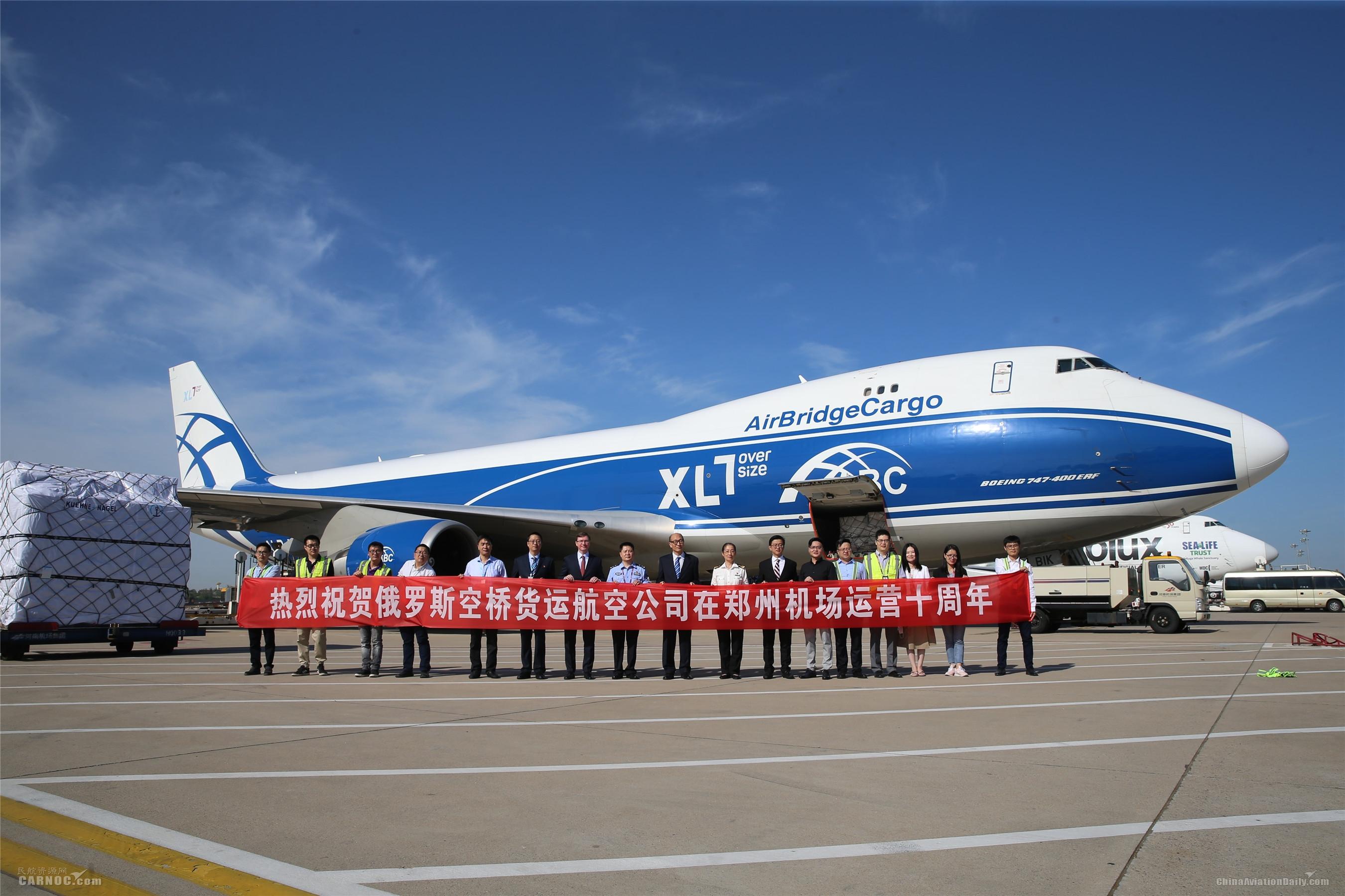 """河南首条国际货运定期航线运营10年成空中丝绸之路""""铁粉"""""""
