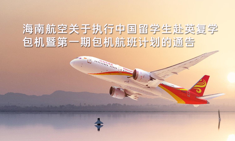 海航9月21日起执行重庆直飞曼彻斯特留学生包机航班