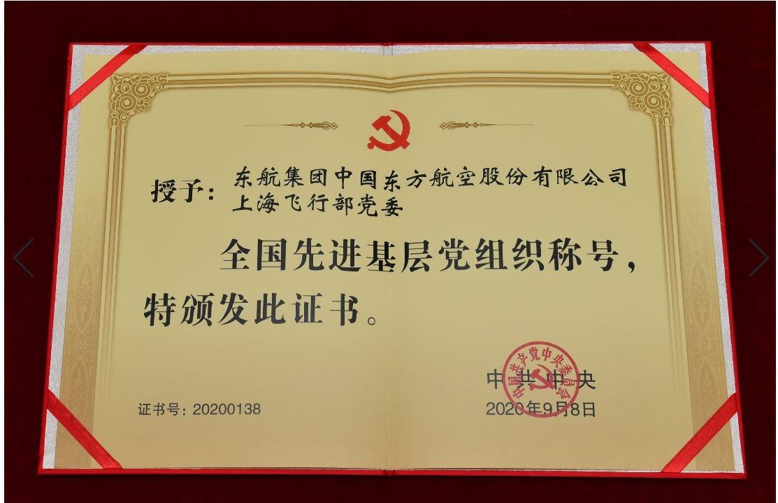 东航上海飞行部