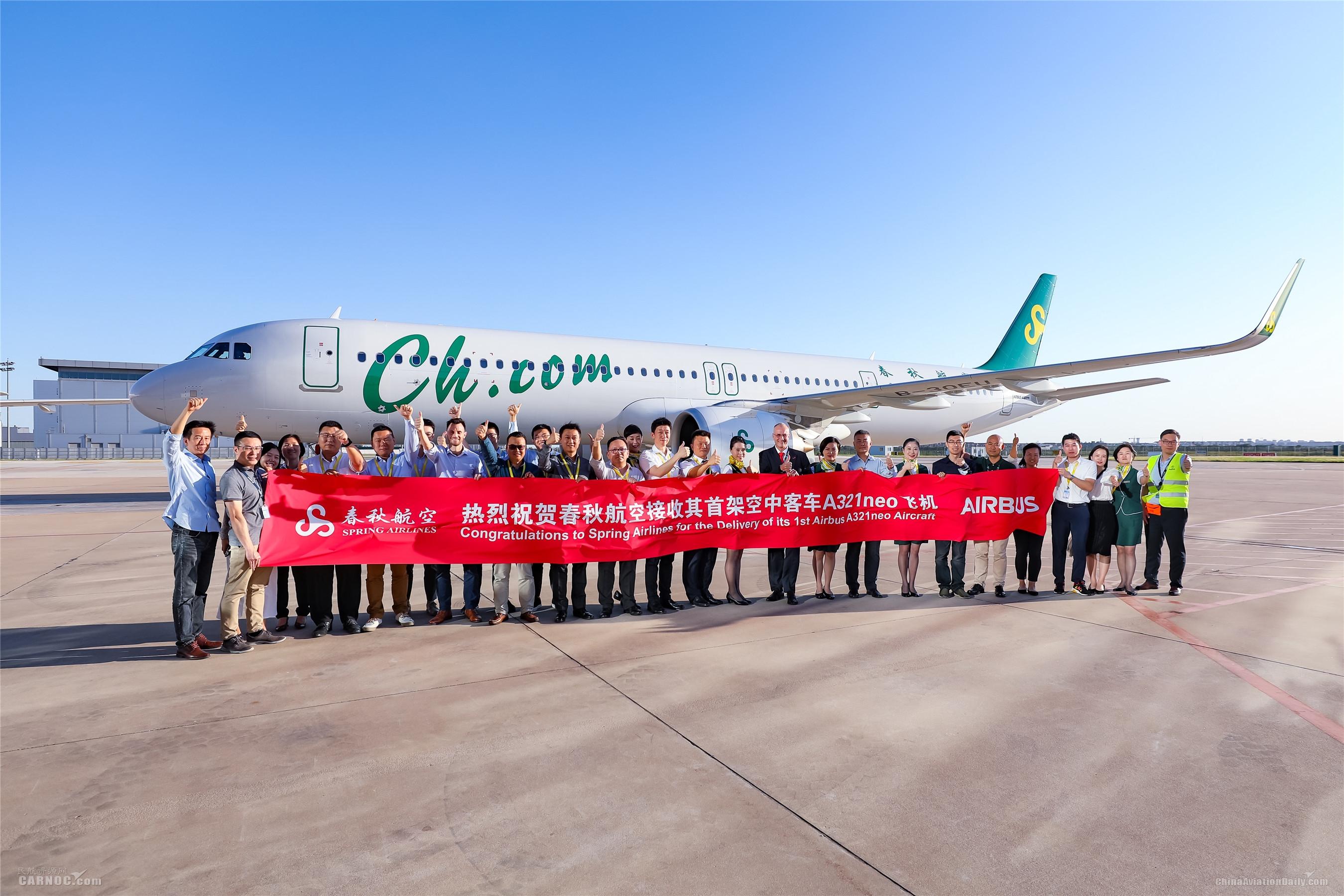 春秋航空接收其首架空客A321neo飞机
