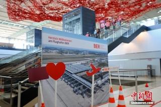 当地时间9月17日,柏林新机场主航班楼。中新社记者 彭大伟 摄