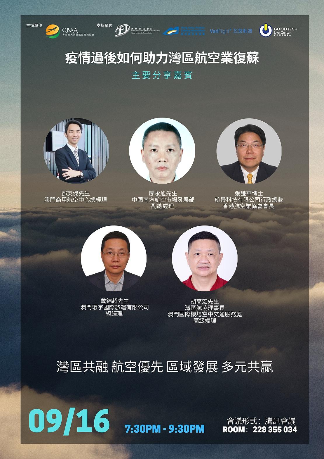 粤港澳大湾区航空交流协会