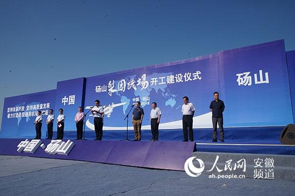 安徽首个县级通用机场启建 总投资2.5亿元