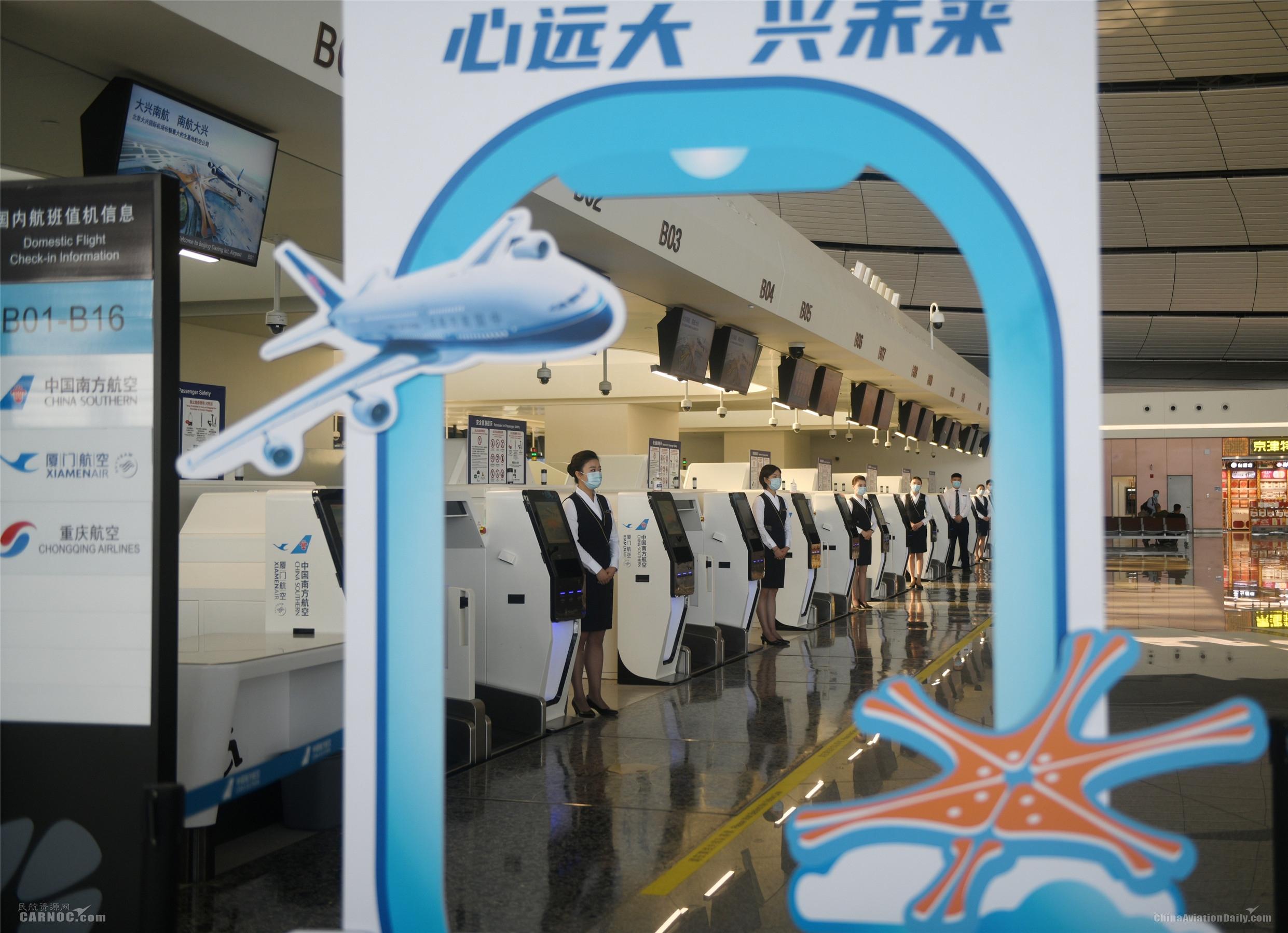 南航承运北京大兴国际机场第1000万名旅客
