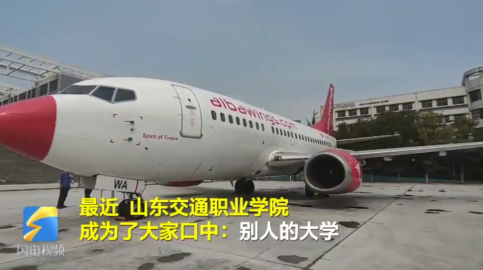 山东一高校回应花1800万从英国买飞机:用于新开航空专业教学