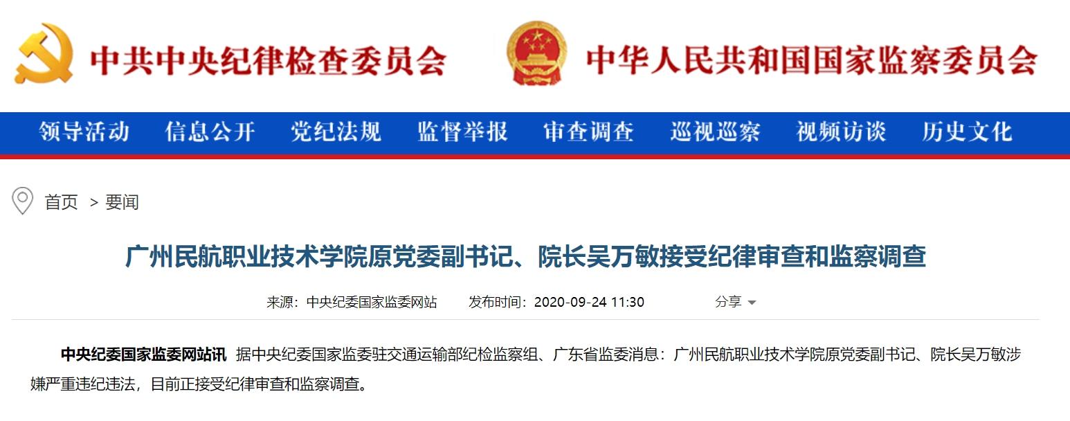 广州民航职业技术学院原院长吴万敏退休3年后被查