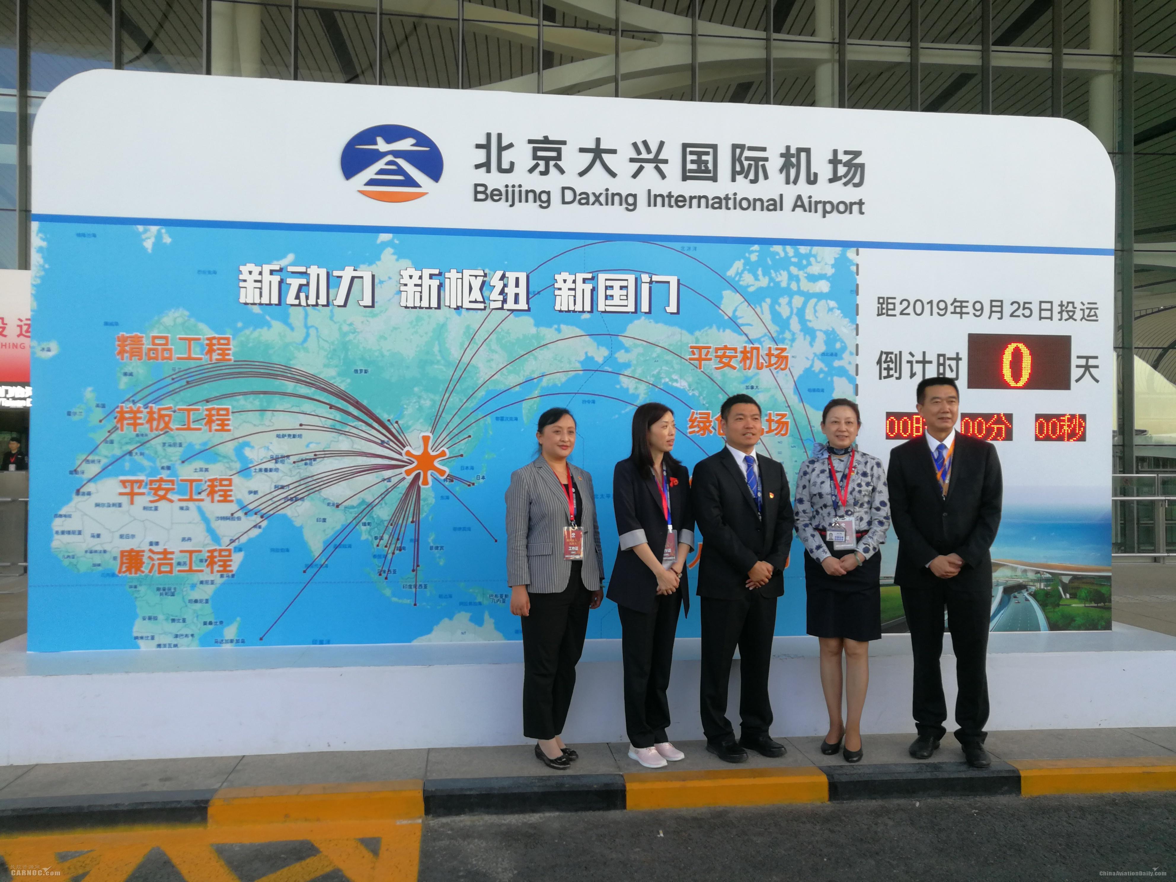 """在北京,那些扎根新国门的""""东航大兴人"""""""