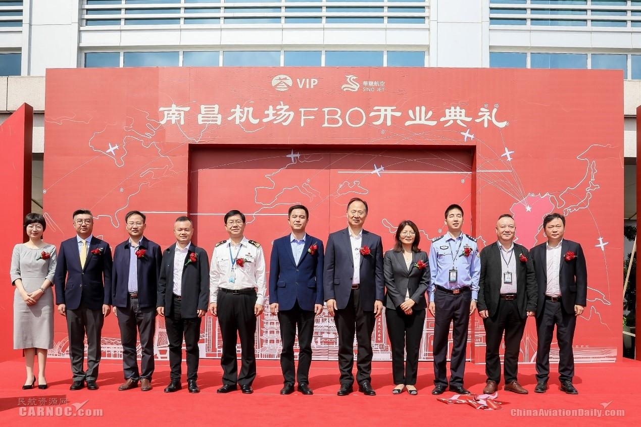南昌机场FBO揭牌成立,江西迎来商务航空发展新机遇